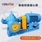 永球泵阀 S SH大流量单级离心泵 清水泵 双吸泵 中开泵250S-14