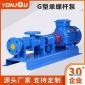 永球泵阀 不锈钢单螺杆泵 压力稳定体积小 浓浆输送泵 G20-1